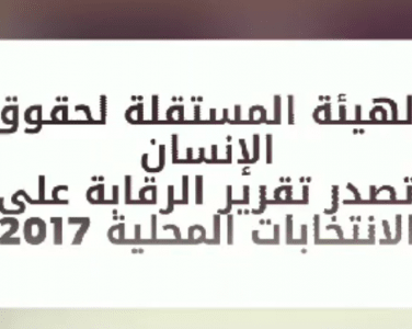 فيديو قصير حول تقرير الرقابة على الانتخابات المحلية 2017