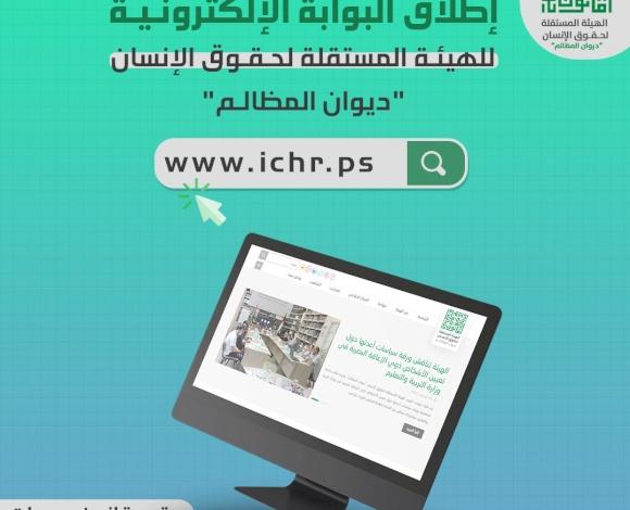 إطلاق البوابة الإلكترونية للهيئة المستقلة لحقوق الإنسان بحلتها الجديدة